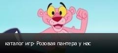 каталог игр- Розовая пантера у нас