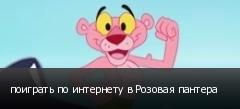 поиграть по интернету в Розовая пантера