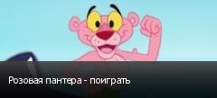 Розовая пантера - поиграть