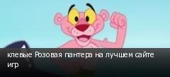 клевые Розовая пантера на лучшем сайте игр