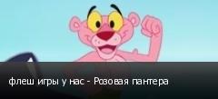 флеш игры у нас - Розовая пантера