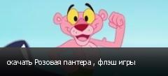 скачать Розовая пантера , флэш игры