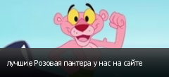 лучшие Розовая пантера у нас на сайте
