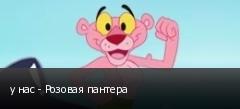 у нас - Розовая пантера