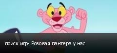 поиск игр- Розовая пантера у нас