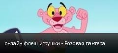 онлайн флеш игрушки - Розовая пантера