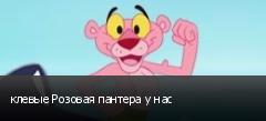 клевые Розовая пантера у нас