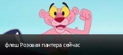 флеш Розовая пантера сейчас