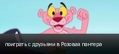 поиграть с друзьями в Розовая пантера