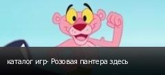 каталог игр- Розовая пантера здесь