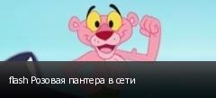 flash Розовая пантера в сети