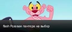 flash Розовая пантера на выбор