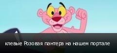 клевые Розовая пантера на нашем портале