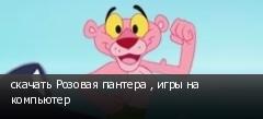 скачать Розовая пантера , игры на компьютер