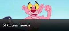 3d Розовая пантера