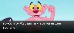 поиск игр- Розовая пантера на нашем портале