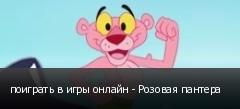 поиграть в игры онлайн - Розовая пантера