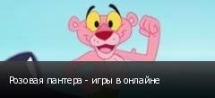 Розовая пантера - игры в онлайне