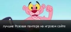 лучшие Розовая пантера на игровом сайте