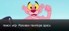 поиск игр- Розовая пантера здесь