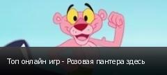 Топ онлайн игр - Розовая пантера здесь