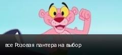 все Розовая пантера на выбор