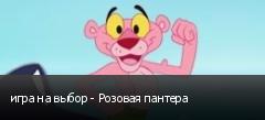 игра на выбор - Розовая пантера
