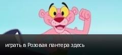 играть в Розовая пантера здесь