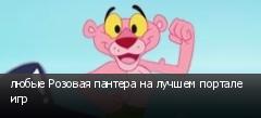 любые Розовая пантера на лучшем портале игр