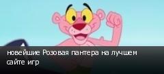новейшие Розовая пантера на лучшем сайте игр