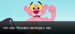топ игр- Розовая пантера у нас