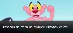 Розовая пантера на лучшем игровом сайте
