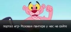 портал игр- Розовая пантера у нас на сайте