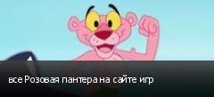 все Розовая пантера на сайте игр