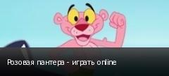 Розовая пантера - играть online