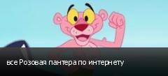 все Розовая пантера по интернету