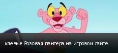 клевые Розовая пантера на игровом сайте