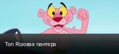 Топ Розовая пантера