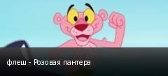 флеш - Розовая пантера