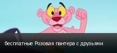 бесплатные Розовая пантера с друзьями
