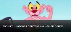топ игр- Розовая пантера на нашем сайте