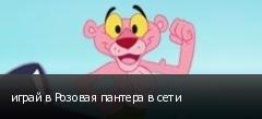 играй в Розовая пантера в сети