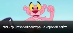 топ игр- Розовая пантера на игровом сайте