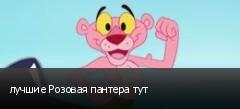 лучшие Розовая пантера тут
