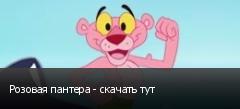 Розовая пантера - скачать тут