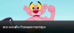 все онлайн Розовая пантера