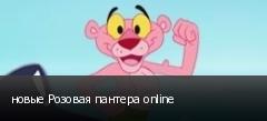новые Розовая пантера online