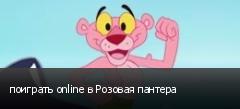 поиграть online в Розовая пантера