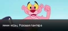 мини игры, Розовая пантера