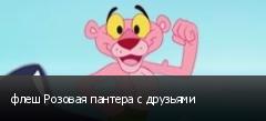 флеш Розовая пантера с друзьями